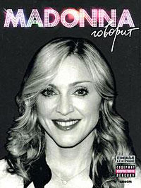 Изображение Madonna говорит