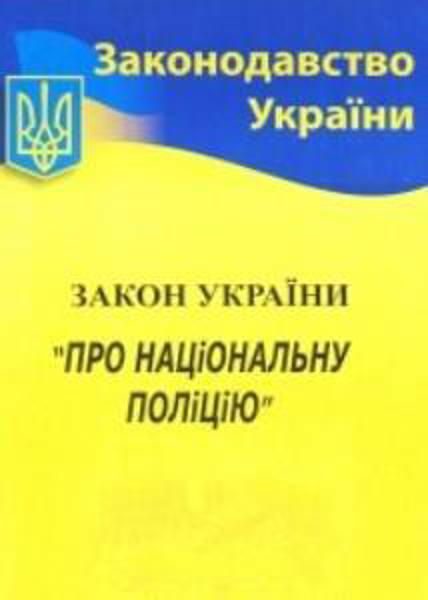 """Изображение Закон України """"Про національну поліцію"""""""