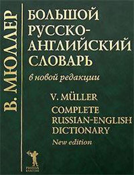Изображение Большой русско-английский словарь в новой редакции: 210 000 слов, словосочетаний, идиоматических выражений, пословиц и поговорок