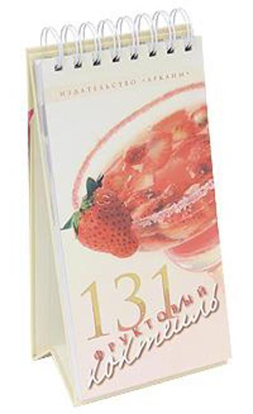 Изображение 131 фруктовый коктейль (пружина)