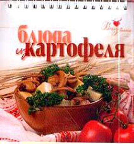 Изображение Блюда из картофеля