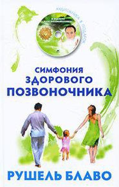 Изображение Симфония здорового позвоночника (+ CD-ROM