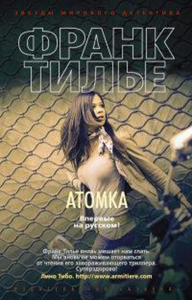 Изображение Атомка