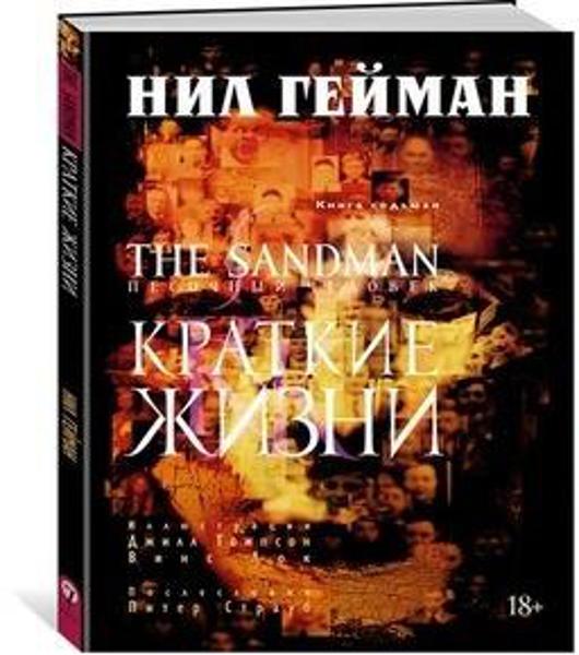 Изображение The Sandman. Песочный человек. Книга 7. Краткие жизни