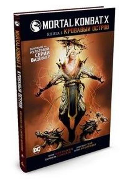 Изображение Mortal Коmbаt Х. Книга 3. Кровавый остров