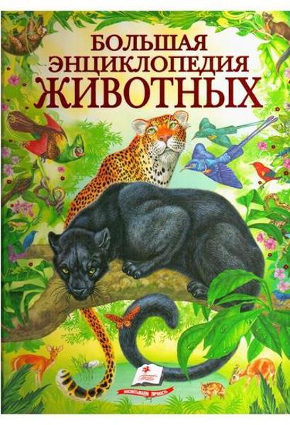 Изображение Большая энциклопедия животных (с золотым тиснением, подарочная)