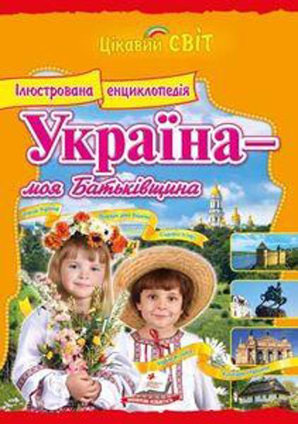 Изображение Україна - моя Батьківщина. Ілюстрована енциклопедія (крейдований папір)