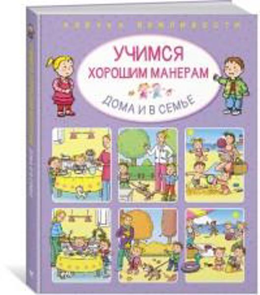 Изображение Учимся хорошим манерам дома и в семье