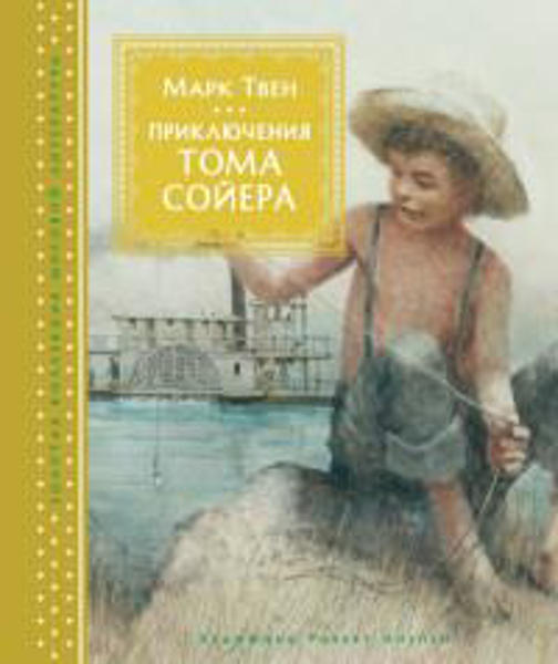 Изображение Приключения Тома Сойера (иллюстрации Р. Ингпена)