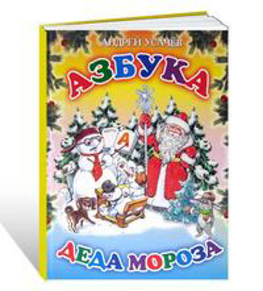 Изображение Азбука Деда Мороза