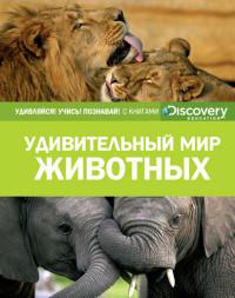 Изображение Удивительный мир животных