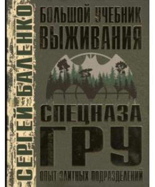 Изображение Большой учебник выживания спецназа ГРУ. Опыт элитных подразделений