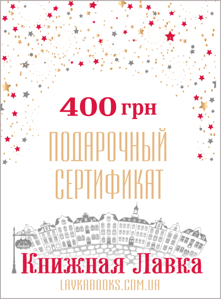 Изображение Подарочный сертификат номиналом 400 грн