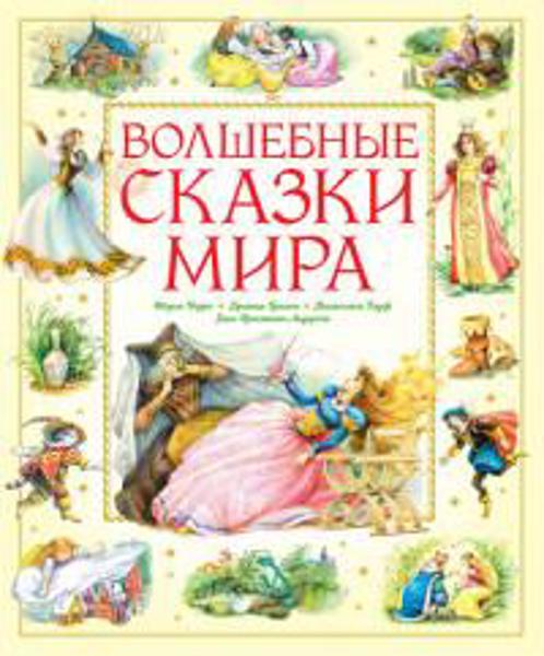 Изображение Волшебные сказки мира