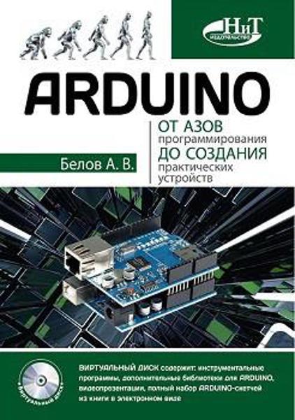 Изображение ARDUINO: от азов программирования до создания практических устройств. Книга + виртуальный диск