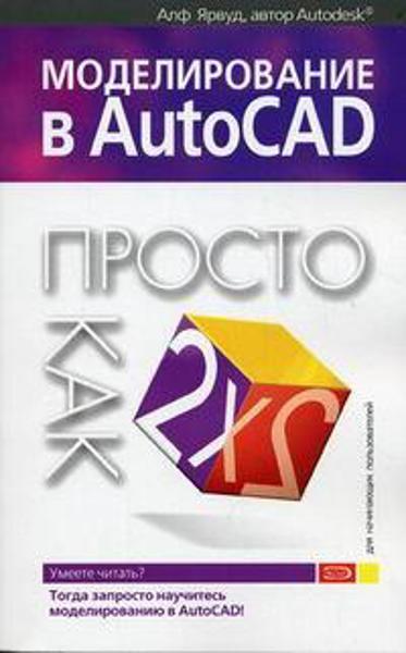Изображение Моделирование в AutoCAD. Просто как дважды два