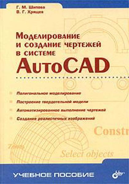 Изображение Моделирование и создание чертежей в системе AutoCAD