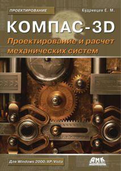 Изображение КОМПАС-3D. Моделирование, проектирование и расчет механических систем