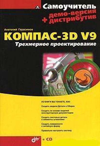 Изображение Самоучитель Компас-3D V9. Трехмерное проектирование (+ CD-ROM)