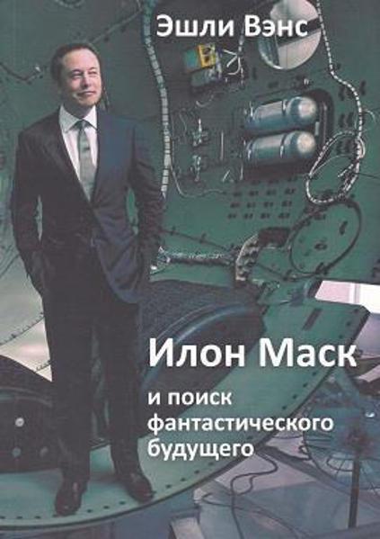 Изображение Илон Маск и поиск фантастического будущего (большой формат)