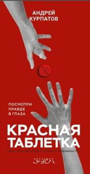 Изображение Красная таблетка