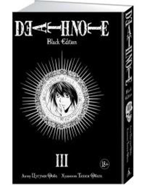 Изображение Death Note. Black Edition. Книга 3