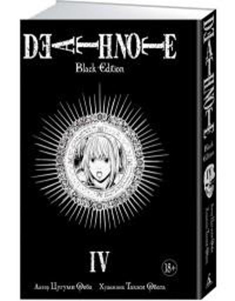Изображение Death Note. Black Edition. Книга 4