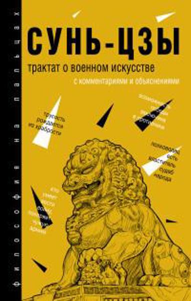 Зображення Трактат о военном искусстве