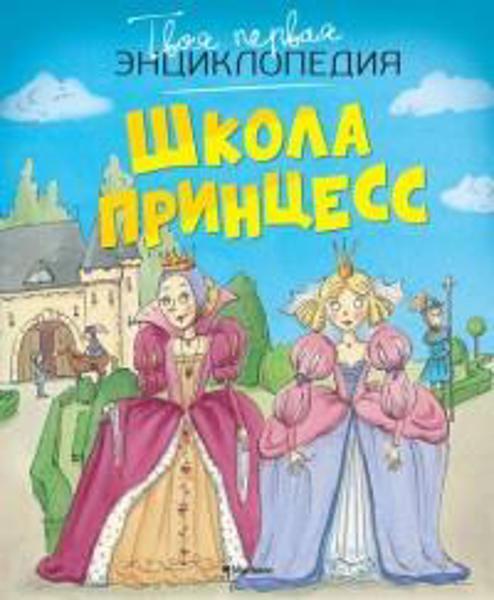Изображение Школа принцесс