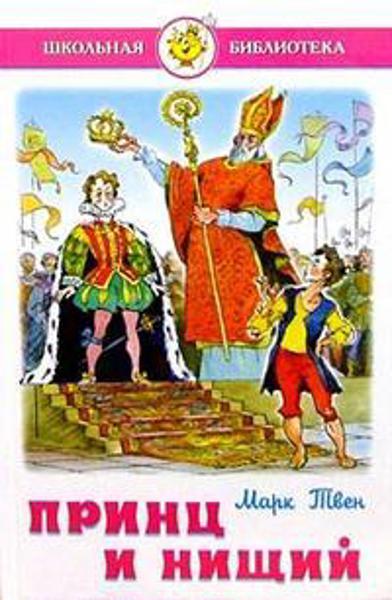 Изображение Принц и нищий