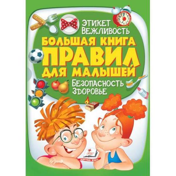 Изображение Большая книга правил для малышей. Этикет, вежливость,безопасность, здоровье