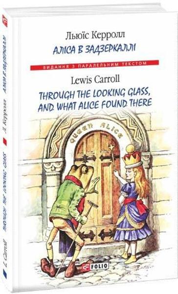 Изображение Аліса в Задзеркаллі / Through the Looking Glass, and What Alice found there (паралельний текст)