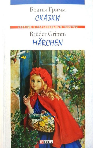 Изображение Братья Гримм Сказки / Märchen (параллельный текст)