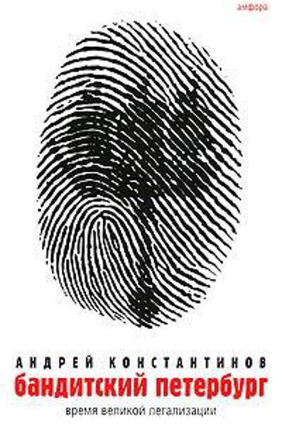 Изображение Бандитский Петербург. В 3 томах. Том 2. Время великой легализации
