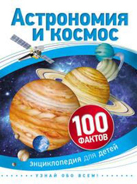 Изображение Астрономия и космос
