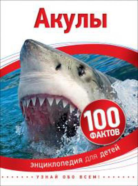 Изображение Акулы