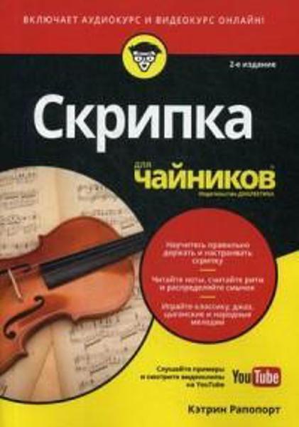 """Изображение Скрипка для """"чайников"""". Руководство + аудио-и видеокурс on-line"""