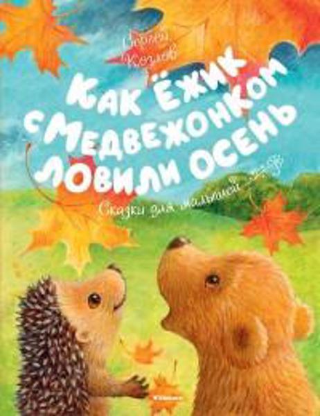 Изображение Как Ёжик с Медвежонком ловили осень