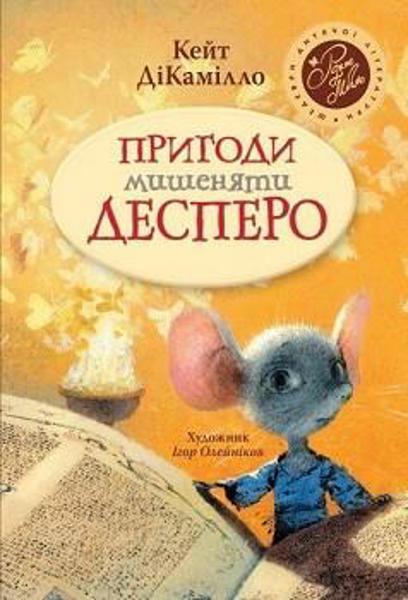 Изображение Пригоди мишеняти Десперо