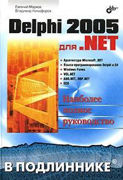Изображение Delphi 2005 для .NET