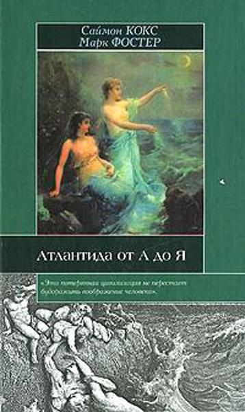 Изображение Атлантида от А до Я