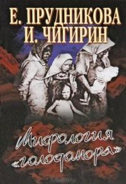 """Изображение Мифология """"Голодомора"""""""