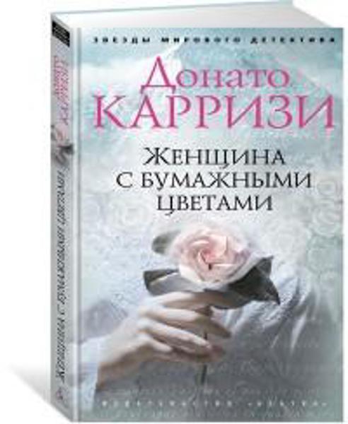 Изображение Женщина с бумажными цветами