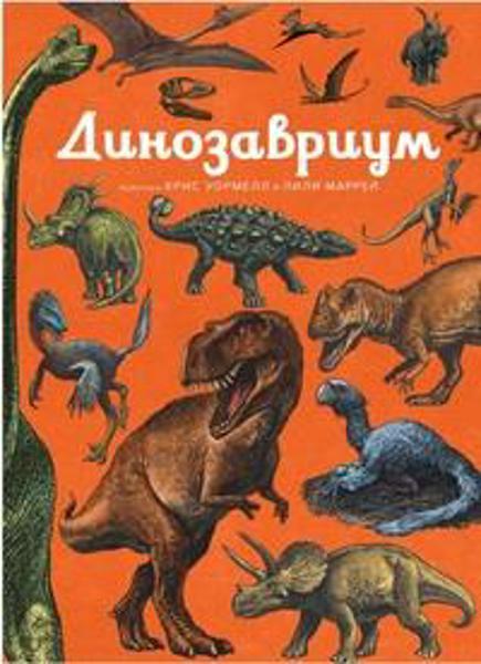 Изображение Динозавриум