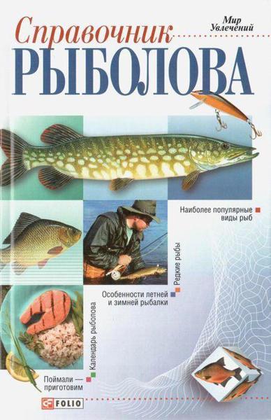 Изображение Справочник рыболова