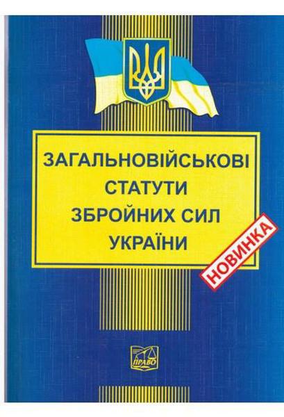 Изображение Загальновійськові статути збройних сил України