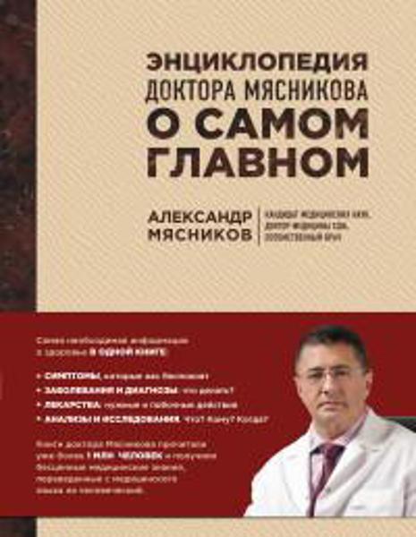 Изображение Энциклопедия доктора Мясникова о самом главном