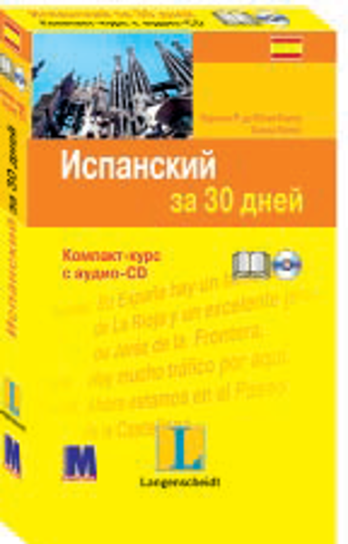 Изображение Испанский за 30 дней.  + Компакт-курс с аудио-CD