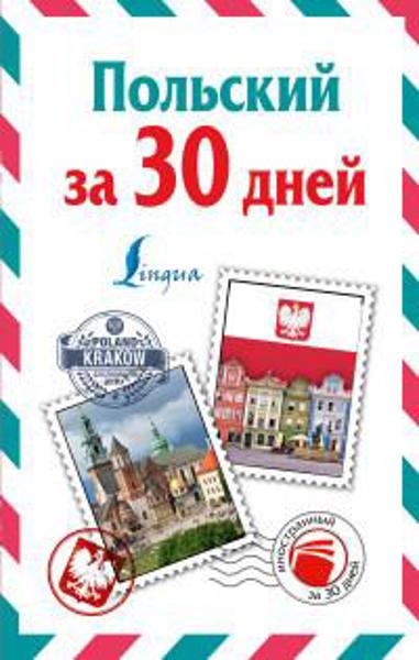 Изображение Польский за 30 дней