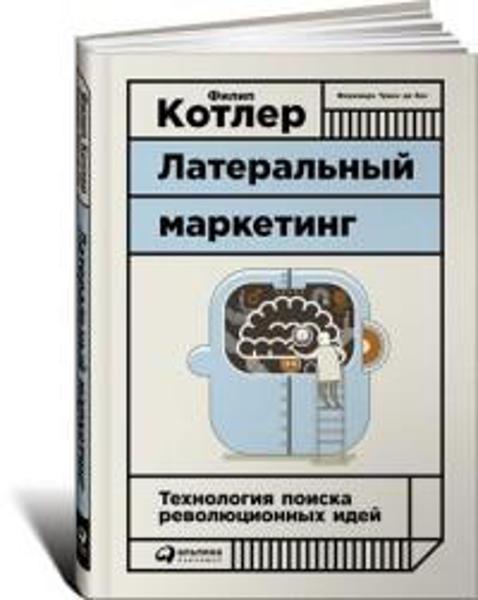 Изображение Латеральный маркетинг. Технология поиска революционных идей